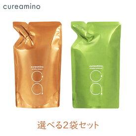 [メール便] 味の素ヘルシーサプライ cureamino シャンプーコンディショナー 選べる詰替2個セット キュアミノ キュアアミノ アミノ酸 抗酸化 サロン 洗浄力 弱め 地肌 mb