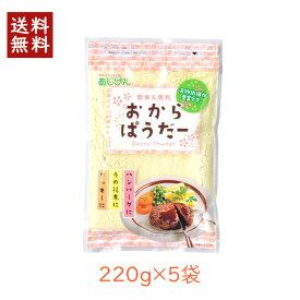 おから 送料無料 味源 おからパウダー220g×5袋 食物繊維 粉もの(区分A)[北海道・沖縄へは追加料金]kn