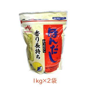 味の素 ほんだし 1kg×2袋 かつおだし【区分A】