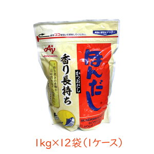 味の素 ほんだし 1kg×12袋(1ケース) かつおだし【区分A】 [まとめ買い]