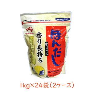 味の素 ほんだし 1kg×24袋(2ケース) かつおだし【区分A】 [まとめ買い]