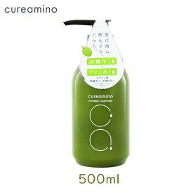 味の素ヘルシーサプライ cureamino リバイタライズコンディショナー 500ml 1個 キュアミノ コンディショナー アミノ酸 抗酸化 サロン仕上がり【区分A】