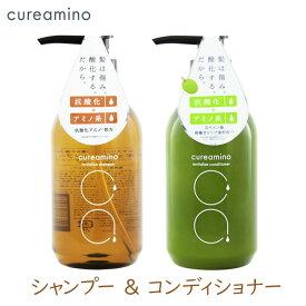 [あす楽]味の素ヘルシーサプライ cureamino リバイタライズシャンプー&コンディショナーセット アミノ酸 抗酸化 サロン仕上がり【区分A】