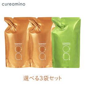 味の素ヘルシーサプライ cureamino 詰替選べる3個セット キュアミノ キュアアミノ アミノ酸 抗酸化 サロン 洗浄力 弱め 地肌【区分A】