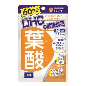 【3袋までメール便送料240円】 DHC 葉酸 60日分 60粒 to mb