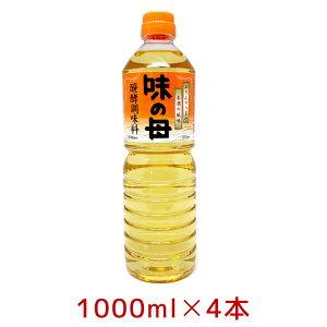 味の母 1000ml 4本セット お酒・みりん 発酵調味料 味の一醸造 1L ペットボトル 新生活 手料理 自炊 料理酒 [区分A]