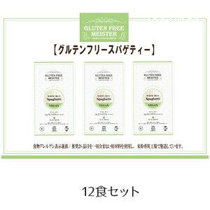 小林生麺 グルテンフリー スパゲティー(白米) 128g 12個 国内産 米粉 セット パスタ 麺 [60]