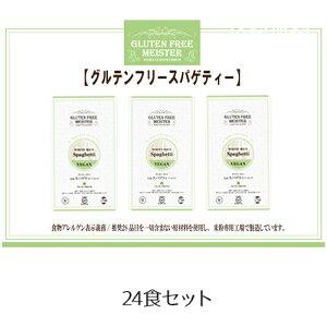 小林生麺 グルテンフリー スパゲティー(白米) 128g 24個 国内産 米粉 セット パスタ 麺 [80]