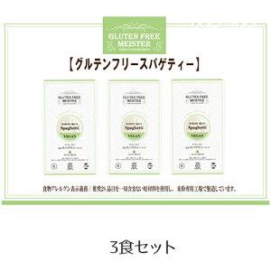 [メール便]小林生麺 グルテンフリー スパゲティー(白米)128g×3食セット 国内産 米粉 セット パスタ 麺 mb