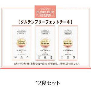 小林生麺 グルテンフリー フェットチーネ(白米) 128g 12個 国内産 米粉 セット パスタ 麺 [60]