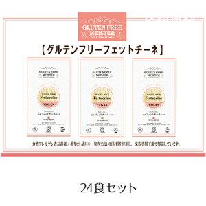 小林生麺 グルテンフリー フェットチーネ(白米) 128g 24個 国内産 米粉 セット パスタ 麺 [80]