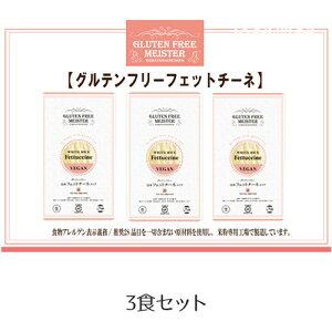 小林生麺 グルテンフリー フェットチーネ(白米) 128g 3個 国内産 米粉 セット パスタ 麺 mb