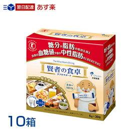 [あす楽]【10箱】大塚製薬 賢者の食卓 (6g×30包) 10個セット 約100日分 トクホ 脂肪 血糖値 特定保健用食品【区分A】