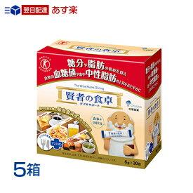 [あす楽]【5箱】大塚製薬 賢者の食卓(6g×30包) 5個セット トクホ 脂肪 血糖値 特定保健用食品 【区分A】