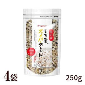 国内産 もち麦ファイバーブレンド 250g 4袋セット 水溶性食物繊維 β-グルカン 雑穀米【区分A】