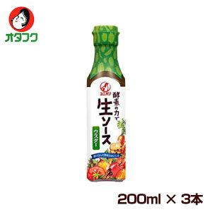 オタフク ユニオン酵素の力で生ソース ウスター 200ml×3本【区分A】