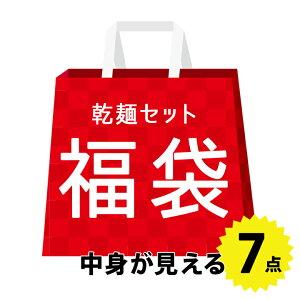 中身がわかる乾麺セット [区分A] 福袋 乾麺 うどん そば 中華麺 素麺 ひえめん きびめん 食べ比べ お得 新春