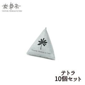 【イーグルス感謝祭】炭草花 テトラ 10個セット 【区分A】
