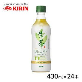 キリン 生茶デカフェ 430ml×24本セット 緑茶 カフェインゼロ【区分Y】