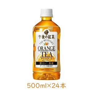 キリン 午後の紅茶 ザ・マイスターズ オレンジティー 500ml×24本 オレンジ 紅茶 キリンビバレッジ【区分Y】
