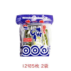 朝日海苔 味一番 銀 12切5枚 2個【区分A】