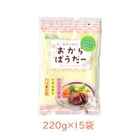 おから 送料無料 味源 おからパウダー220g×15袋 食物繊維 粉もの(区分A)[北海道・沖縄へは追加料金]kn
