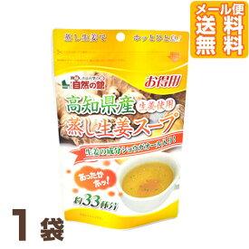 【メール便送料無料】味源 得用蒸し生姜スープ165g 生姜 スープ kn mb