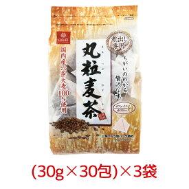 【3袋】はくばく 丸粒麦茶 900g (30g×30包) [ 国産 六条大麦 六条麦茶 三角テトラ ノンカフェイン むぎ茶 煮出し 急須 ティーバッグ]【区分A】