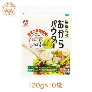 旭松 なめらかおからパウダー 120g 10袋【区分A】 おから粉末 大豆 イソフラボン 低カロリー 腸活 食物繊維 低糖質