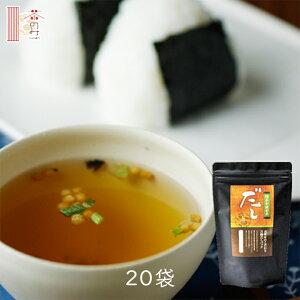 茶のみ お茶屋のこだわり 万能だしパック 96g(8g×12包)×20袋 【区分A】