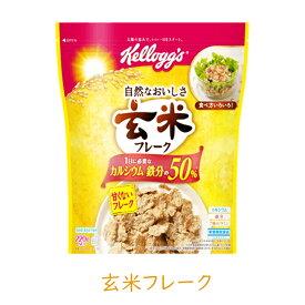 ケロッグ 玄米フレーク220g×6袋(1ケース)シリアル 朝食 栄養 フレーク カルシウム ビタミン 鉄分 玄米【区分Y】