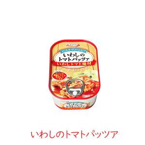 キョクヨー いわしのトマトパッツァ90g×30個 缶詰 いわし トマト アクアパッツァ 鰯缶 イワシ缶 イワシ 鰯【区分A】