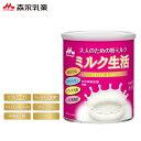 森永乳業 ミルク生活 300g 大人のための粉ミルク カルシウム ラクトフェリン ビフィズス菌 シールド乳酸菌 中鎖脂肪酸…