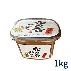 日本海味噌醤油 穴の谷みそ 1kg あなんたん カップ 味噌 みそ【送料無料】【区分A】[北海道・沖縄へは追加料金]kn