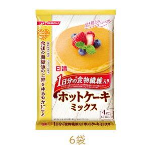 日清フーズ 1日分の食物繊維入り ホットケーキミックス 160g 6個【区分A】イヌリン 機能性表示食品 血糖値 食物繊維