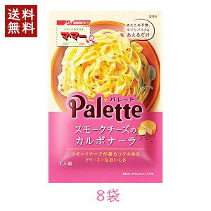 日清フーズ マ・マー PaLette スモークチーズのカルボナーラ 70g 8袋セット【送料無料】【区分A】 kn [北海道・沖縄へは追加料金]