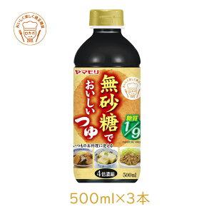 ヤマモリ 無砂糖でおいしいつゆ500ml×3本 鍋 つゆ 煮物 炒め物 ロカボ【区分A】