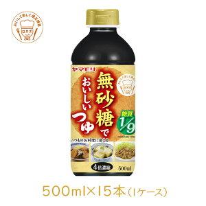 ヤマモリ 無砂糖でおいしいつゆ500ml×15本(1ケース) 鍋 つゆ 煮物 炒め物 ロカボ【区分A】[まとめ買い]