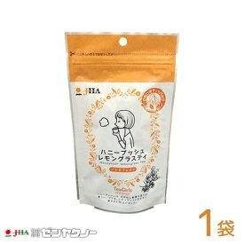 【メール便送料無料】ゼンヤクノー Tea Girls ハニーブッシュレモングラスティ12g(1.5g×8袋)1袋 お茶 ノンカフェイン 国産原料 kn mb