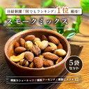 日本経済新聞「何でもランキング」1位! ナッツ 燻製 カシューナッツ アーモンド ピスタチオ スモークミックス 80g×5…
