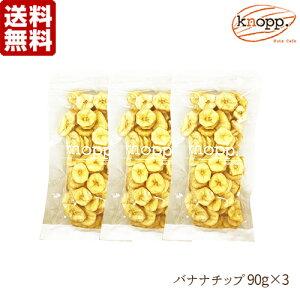 ドライフルーツ バナナ バナナチップ 270g 90g×3袋 送料無料 (区分A) kp