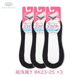 岡本 ココピタ カットソー超浅履き BK23-25 3個 ブラック フットカバー 滑り止め 脱げない パンプス np