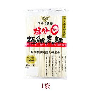 【メール便送料無料】田靡製麺 塩分ゼロ素麺 400g(8束)1袋 早ゆで そうめん 素麺 食塩不使用 kk mb