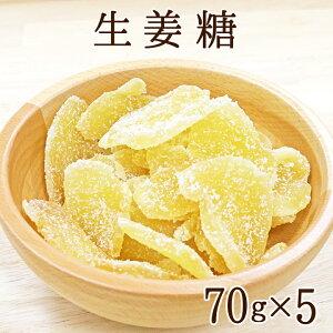 [メール便送料無料] ドライ フルーツ 生姜 生姜糖 450g 70g×5袋 mb kp