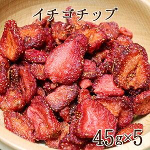 フルーツチップス いちご いちごチップ 45g×5袋[区分A]kp