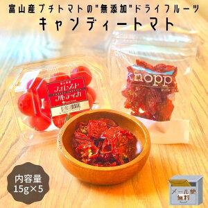 【メール便無料】キャンディートマト 15g 5袋セット 富山県産 プチトマト フォレスト・フルティカ mb
