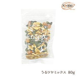 うるツヤミックス (十勝産かぼちゃの種 くるみ カシューナッツ) 80g 無添加・無香料 kp mb ナッツ ドライフルーツ