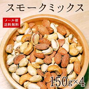 日本経済新聞「何でもランキング」1位! ナッツ 燻製 カシューナッツ アーモンド ピスタチオ スモークミックス 150g×4袋 送料無料