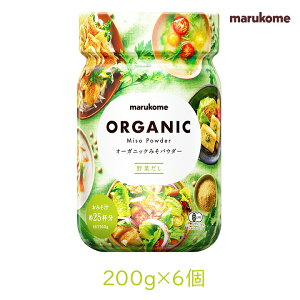 マルコメ オーガニックみそパウダー 野菜だし200g×6本 粉末みそ オーガニック 有機 簡単【区分A】