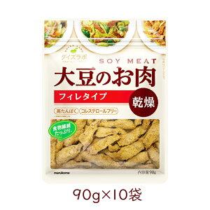 マルコメ ダイズラボ 大豆のお肉フィレ乾燥タイプ90g×10袋 フェイクミート 大豆 ビーガン対応【区分A】